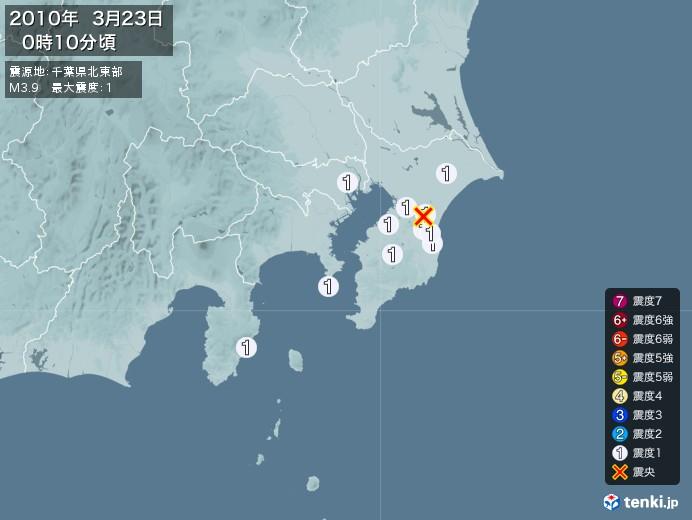 地震情報(2010年03月23日00時10分発生)