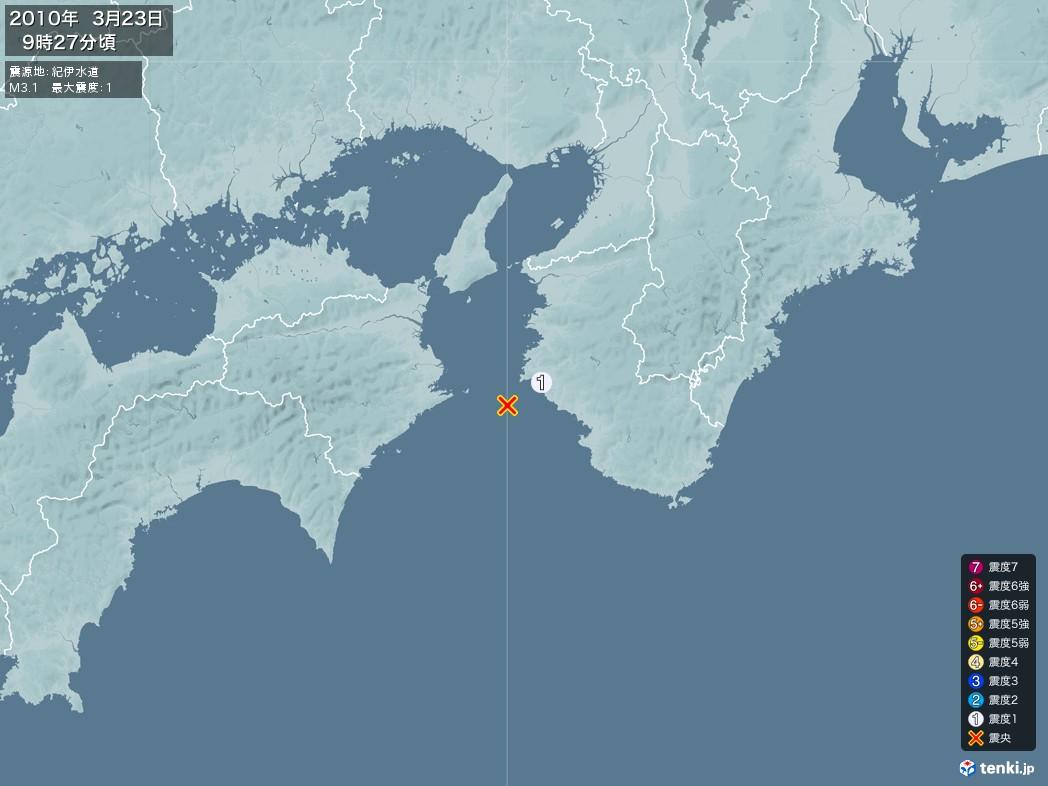 地震情報 2010年03月23日 09時27分頃発生 最大震度:1 震源地:紀伊水道(拡大画像)