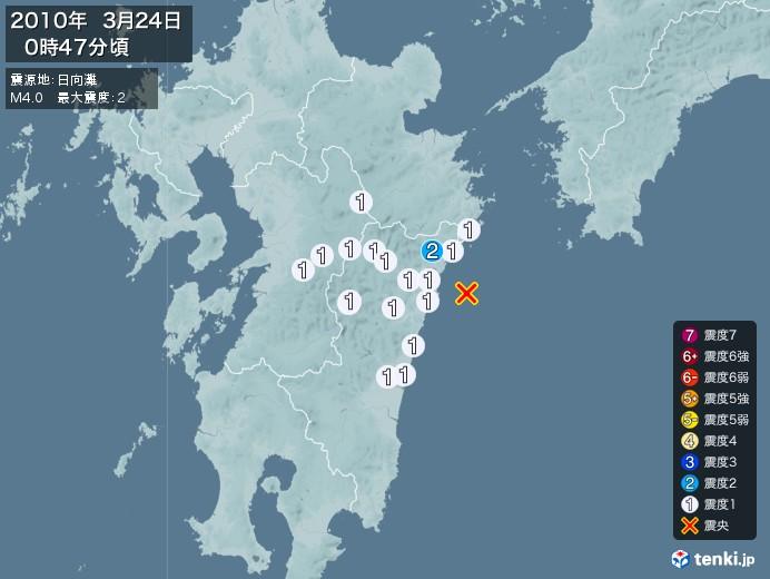 地震情報(2010年03月24日00時47分発生)