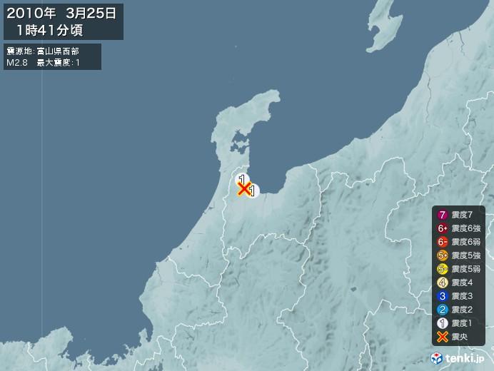 地震情報(2010年03月25日01時41分発生)