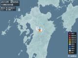 2010年03月25日10時33分頃発生した地震