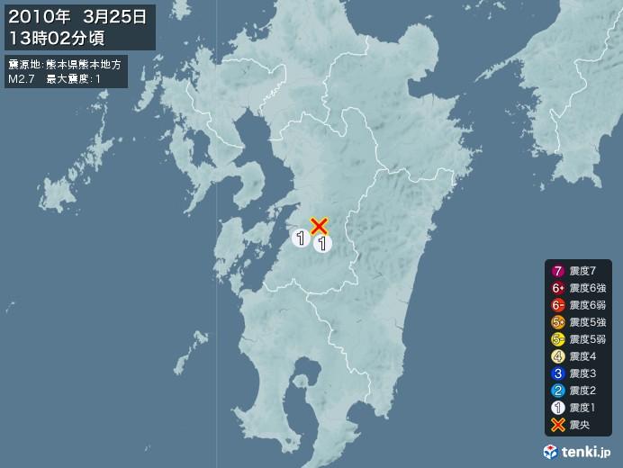 地震情報(2010年03月25日13時02分発生)