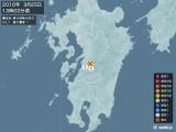 2010年03月25日13時02分頃発生した地震