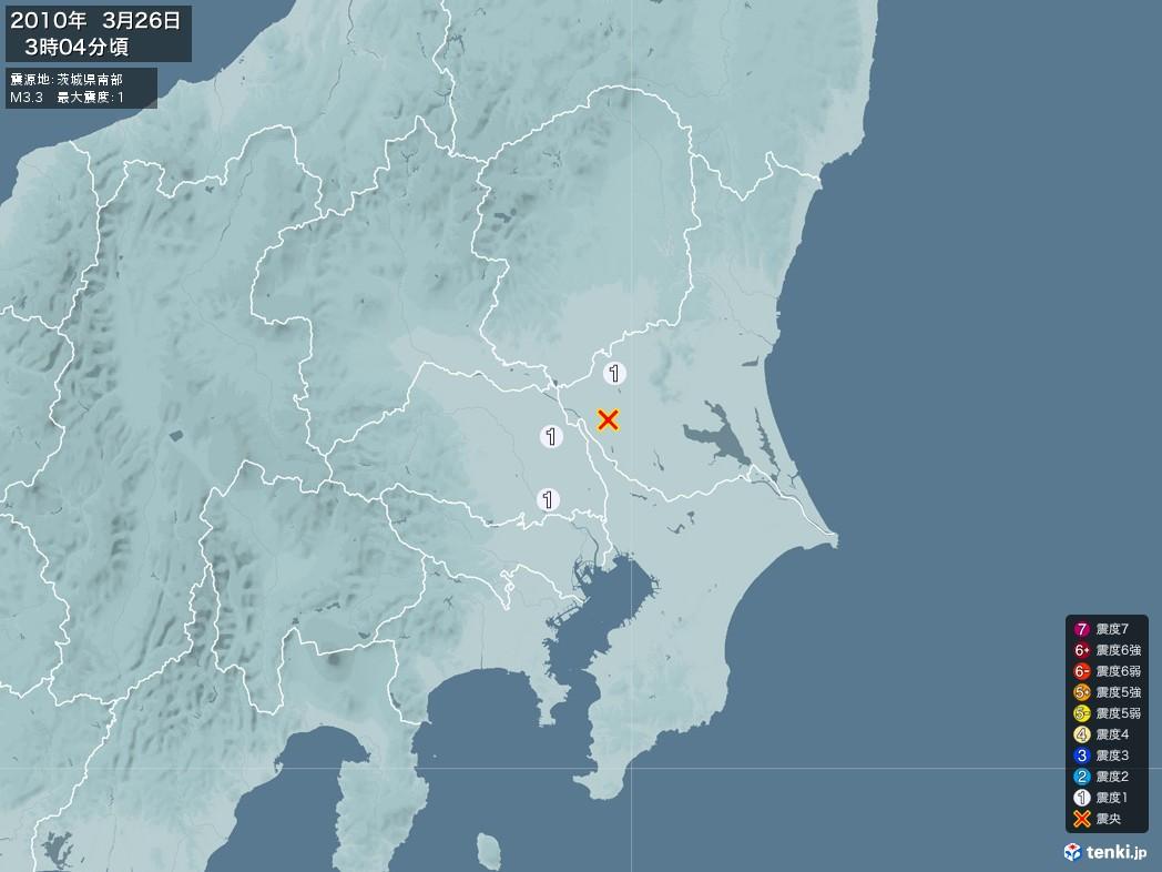 地震情報 2010年03月26日 03時04分頃発生 最大震度:1 震源地:茨城県南部(拡大画像)