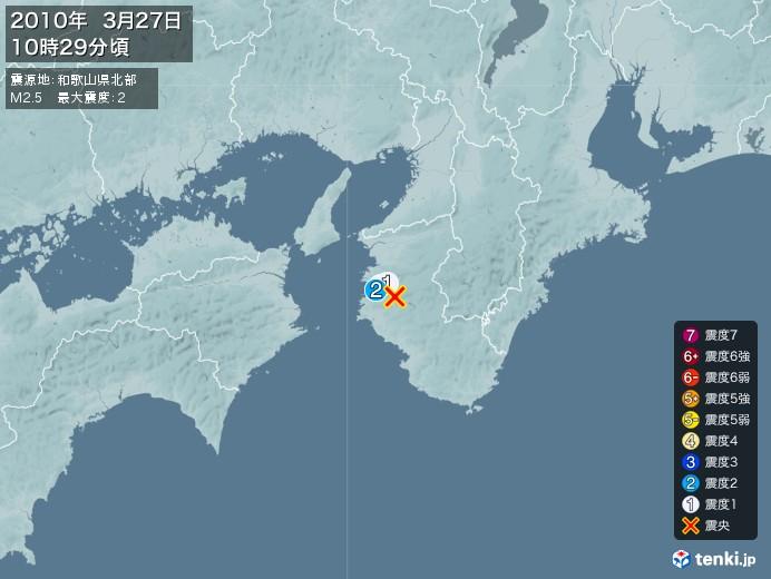 地震情報(2010年03月27日10時29分発生)