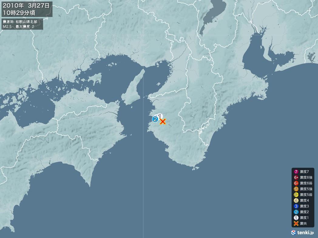 地震情報 2010年03月27日 10時29分頃発生 最大震度:2 震源地:和歌山県北部(拡大画像)