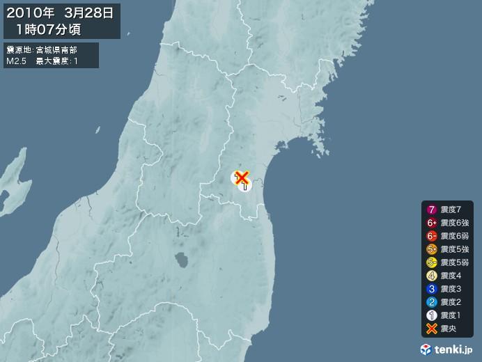地震情報(2010年03月28日01時07分発生)