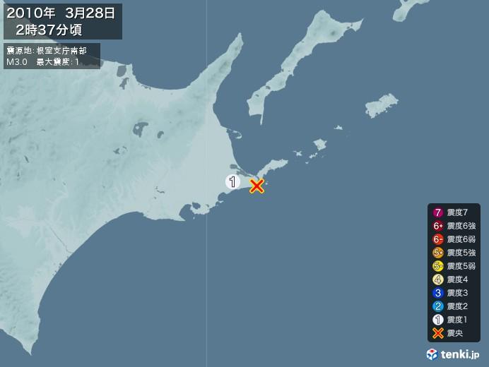 地震情報(2010年03月28日02時37分発生)