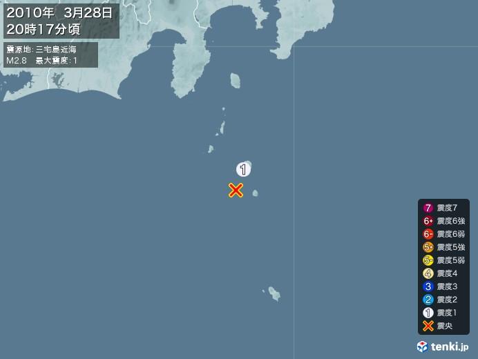 地震情報(2010年03月28日20時17分発生)