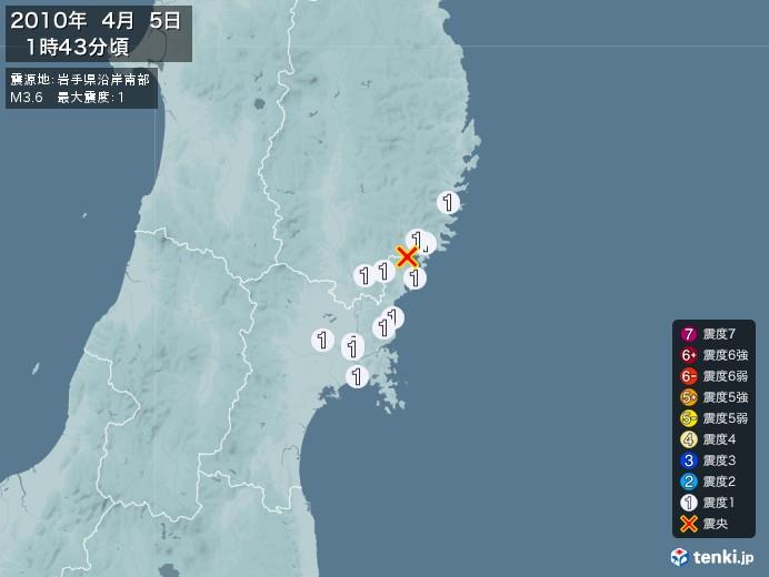 地震情報(2010年04月05日01時43分発生)