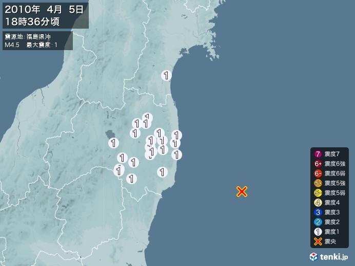 地震情報(2010年04月05日18時36分発生)