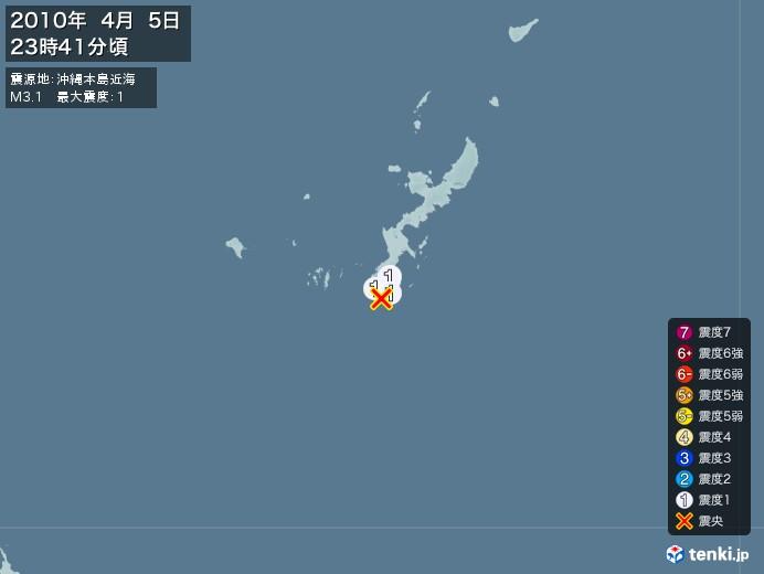 地震情報(2010年04月05日23時41分発生)