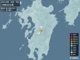 2010年04月07日18時32分頃発生した地震