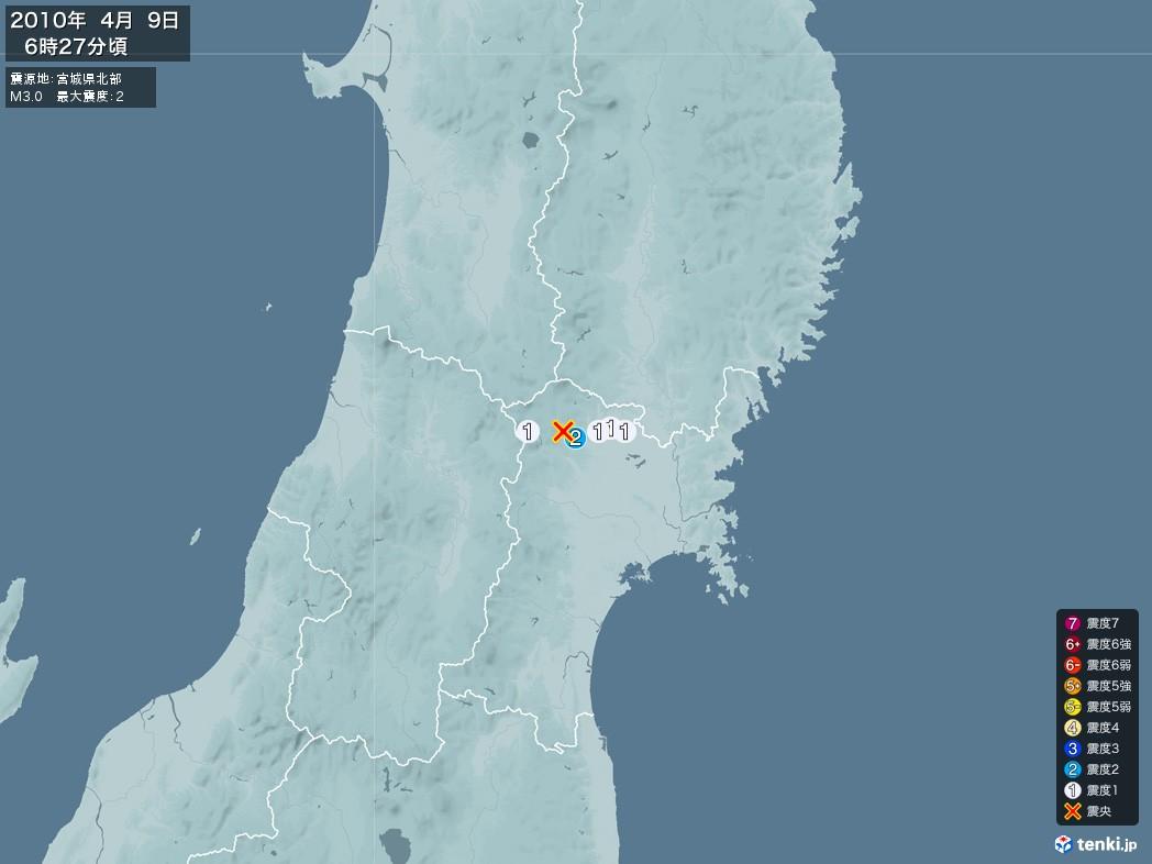 地震情報 2010年04月09日 06時27分頃発生 最大震度:2 震源地:宮城県北部(拡大画像)
