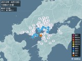 2010年04月10日16時41分頃発生した地震