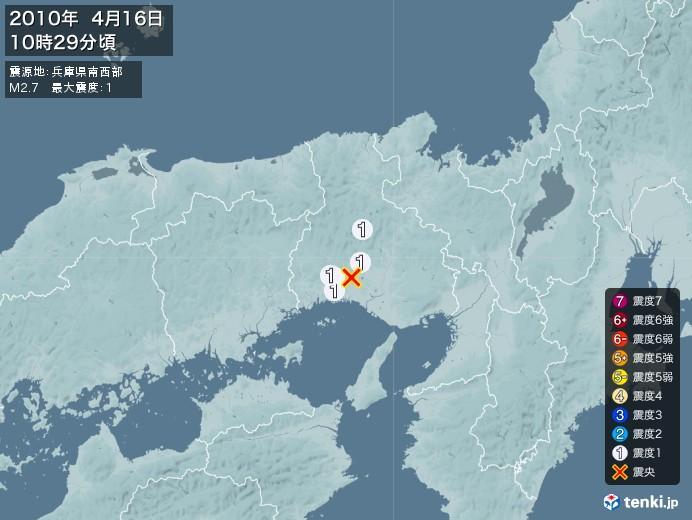 地震情報(2010年04月16日10時29分発生)