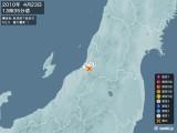 2010年04月23日13時35分頃発生した地震