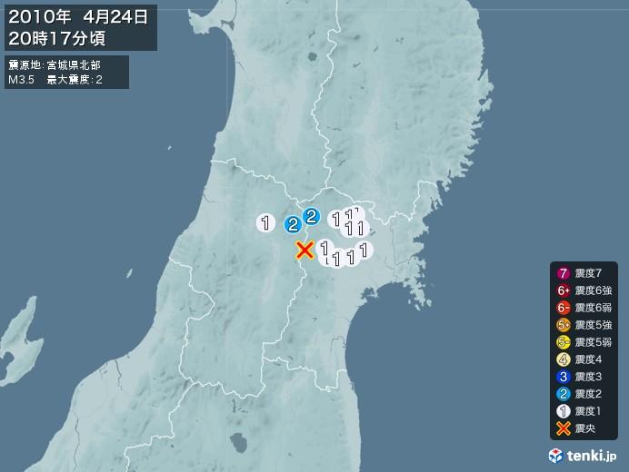 地震情報(2010年04月24日20時17分発生)