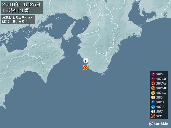 地震情報(2010年04月25日16時41分発生)