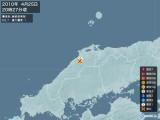 2010年04月25日20時27分頃発生した地震