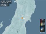 2010年04月26日17時42分頃発生した地震