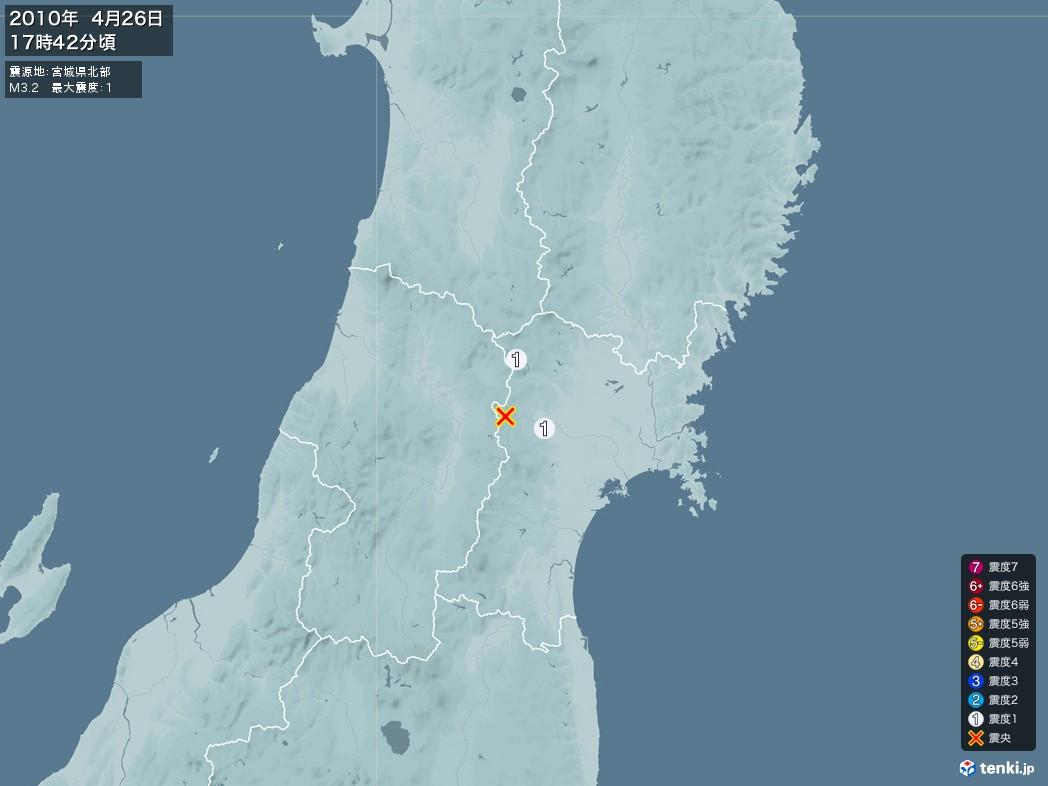地震情報 2010年04月26日 17時42分頃発生 最大震度:1 震源地:宮城県北部(拡大画像)