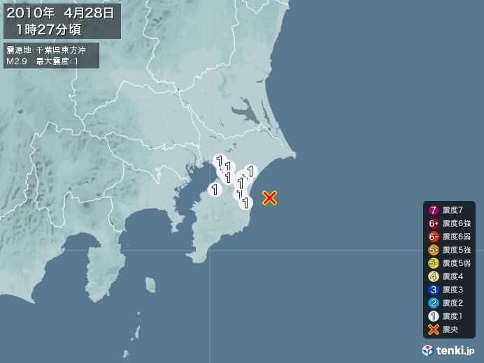 地震情報(2010年04月28日01時27分発生)