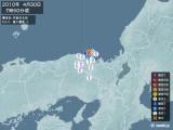 2010年04月30日07時50分頃発生した地震