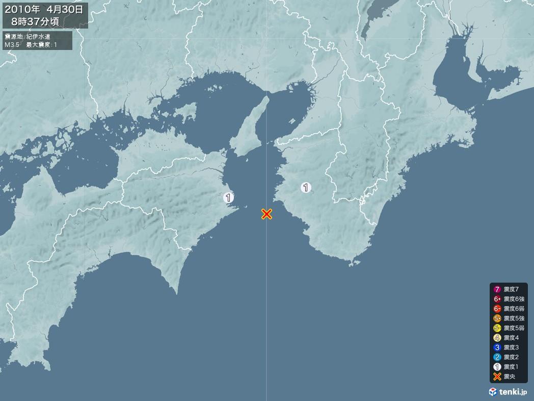 地震情報 2010年04月30日 08時37分頃発生 最大震度:1 震源地:紀伊水道(拡大画像)