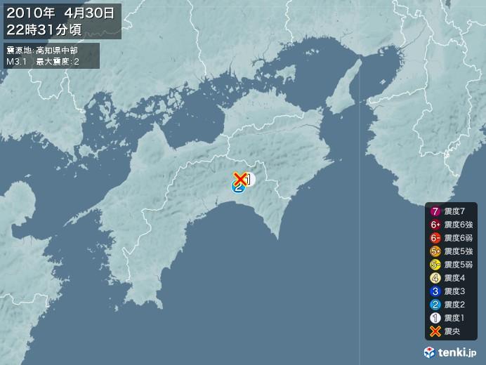 地震情報(2010年04月30日22時31分発生)