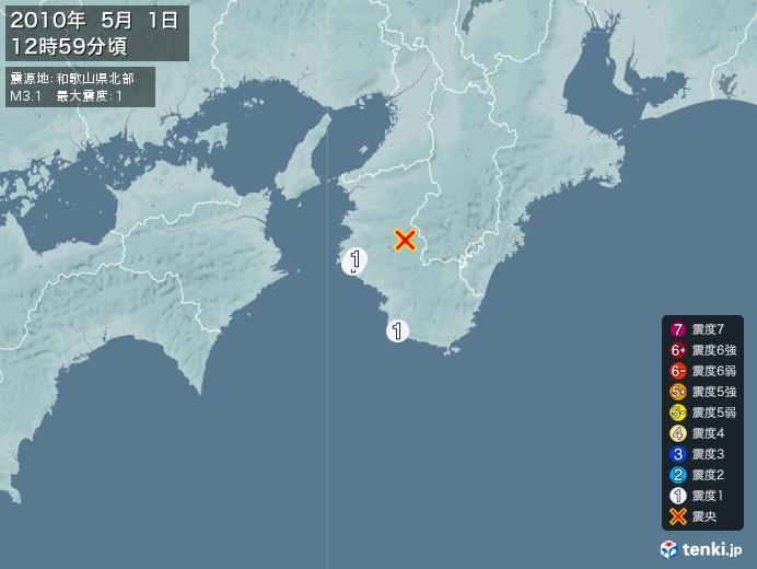 地震情報(2010年05月01日12時59分発生)