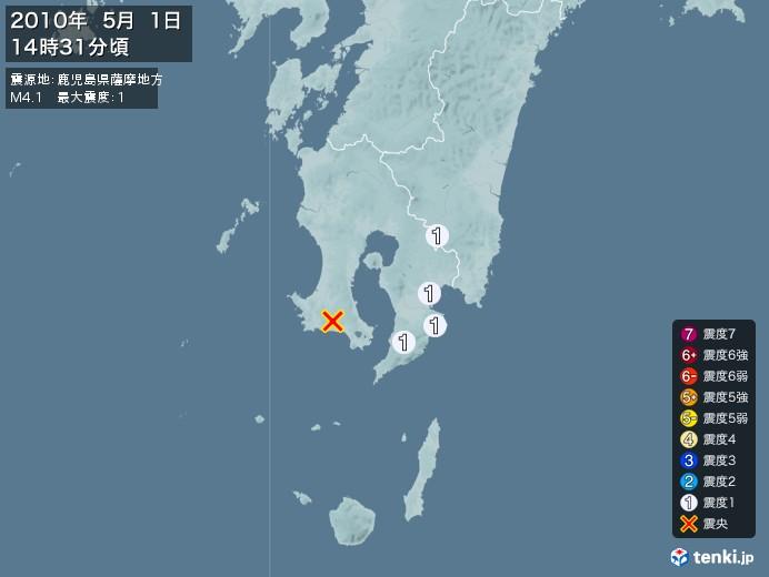 地震情報(2010年05月01日14時31分発生)