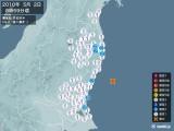 2010年05月02日08時59分頃発生した地震