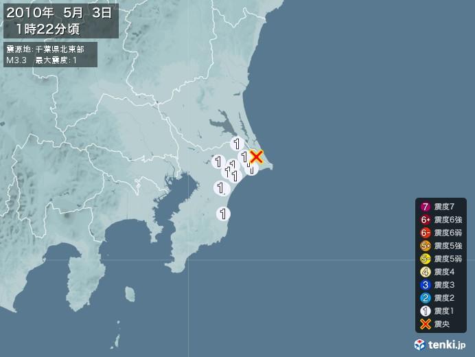 地震情報(2010年05月03日01時22分発生)