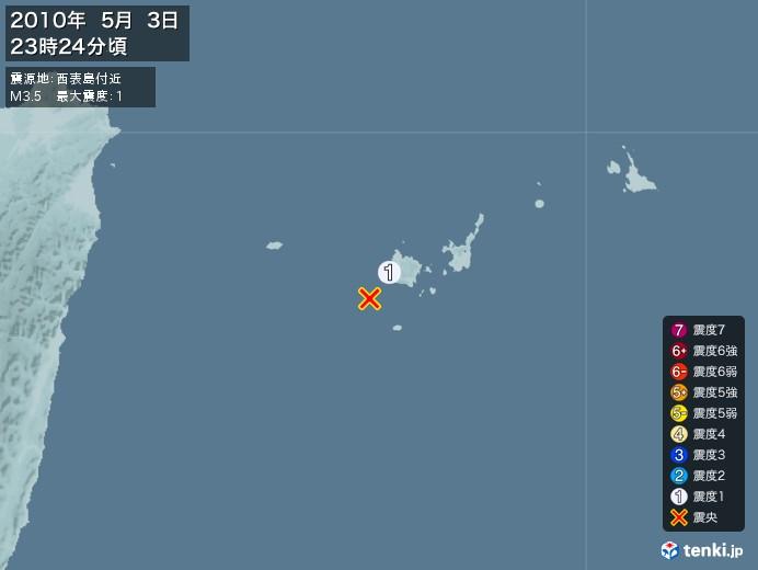 地震情報(2010年05月03日23時24分発生)