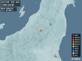 2010年05月04日10時18分頃発生した地震