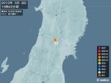 2010年05月08日19時42分頃発生した地震