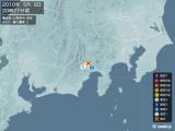 2010年05月08日20時27分頃発生した地震