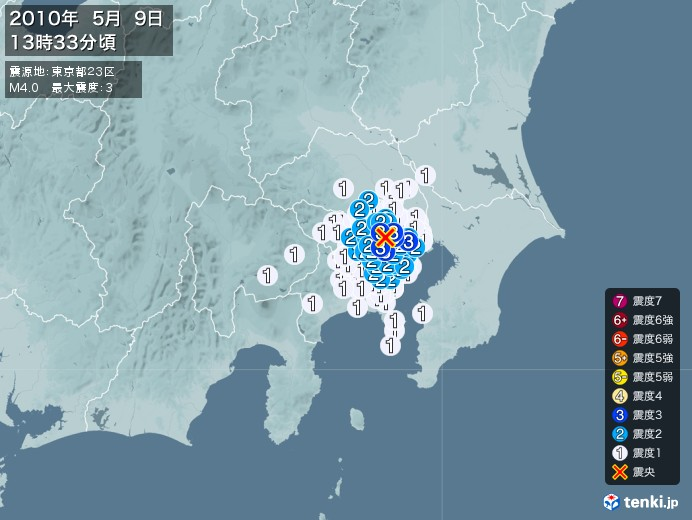 地震情報(2010年05月09日13時33分発生)