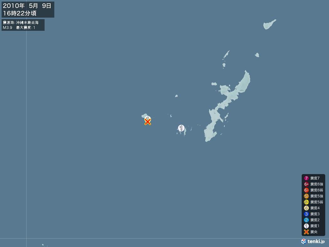 地震情報 2010年05月09日 16時22分頃発生 最大震度:1 震源地:沖縄本島近海(拡大画像)