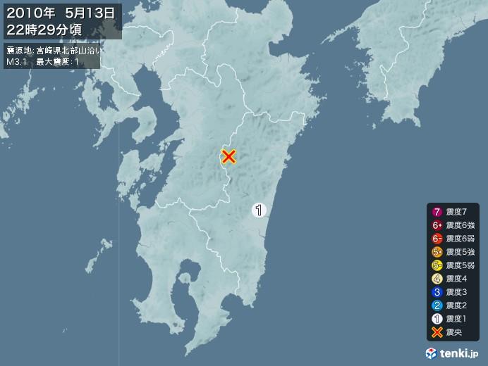 地震情報(2010年05月13日22時29分発生)