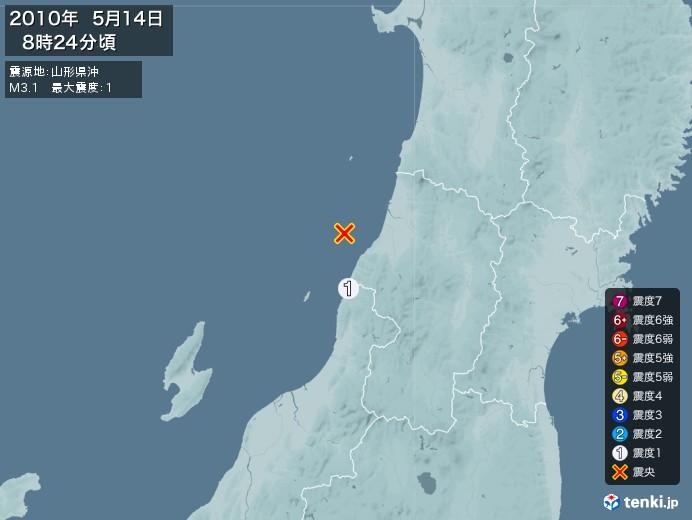 地震情報(2010年05月14日08時24分発生)