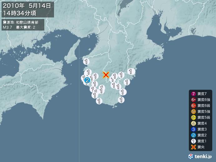 地震情報(2010年05月14日14時34分発生)