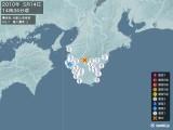 2010年05月14日14時34分頃発生した地震