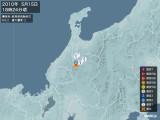 2010年05月15日18時24分頃発生した地震
