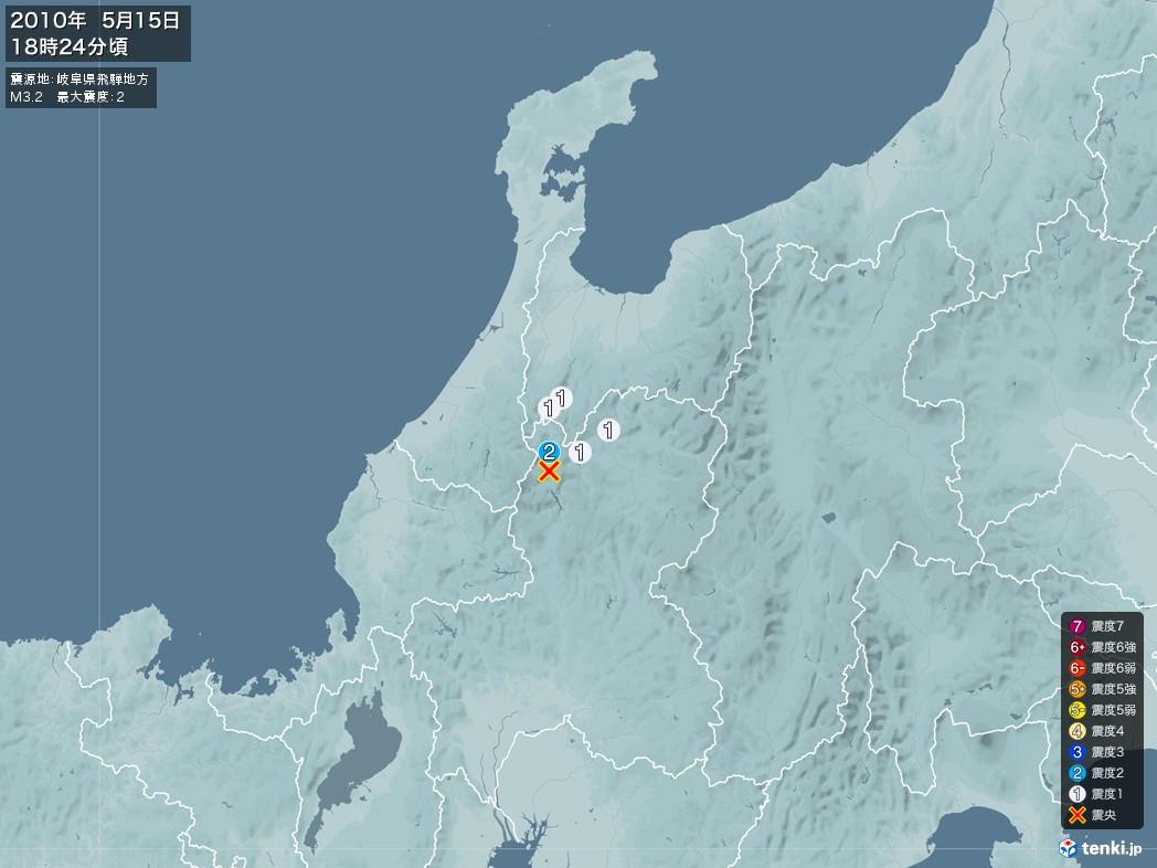 地震情報 2010年05月15日 18時24分頃発生 最大震度:2 震源地:岐阜県飛騨地方(拡大画像)