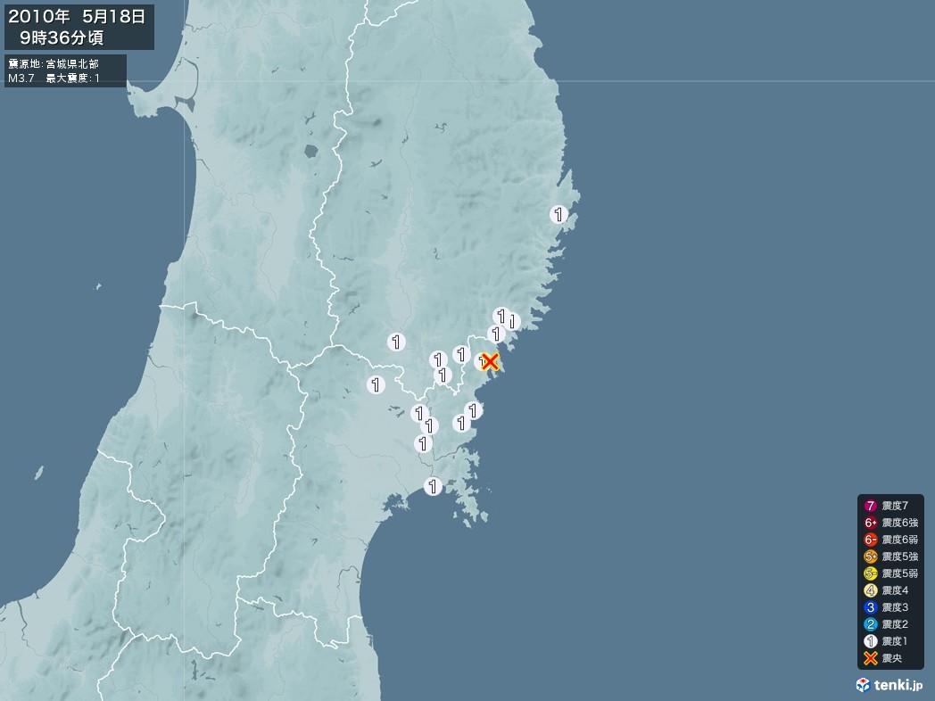地震情報 2010年05月18日 09時36分頃発生 最大震度:1 震源地:宮城県北部(拡大画像)