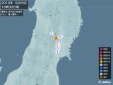 2010年05月22日19時30分頃発生した地震