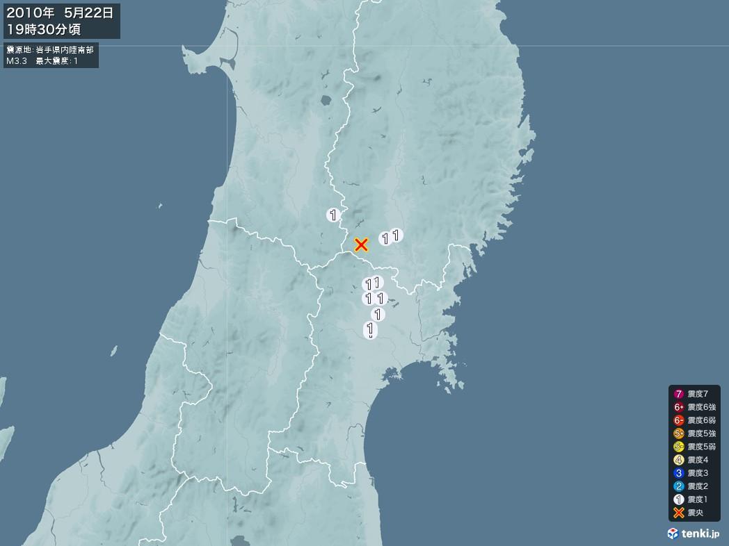 地震情報 2010年05月22日 19時30分頃発生 最大震度:1 震源地:岩手県内陸南部(拡大画像)