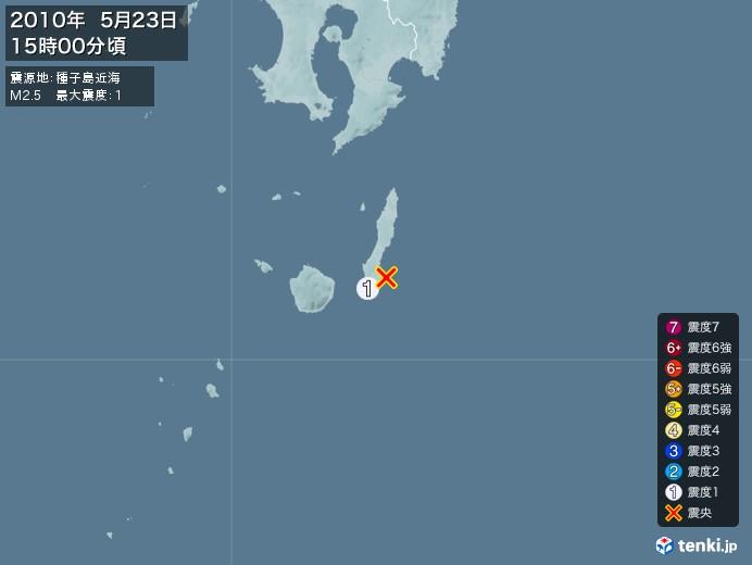 地震情報(2010年05月23日15時00分発生)